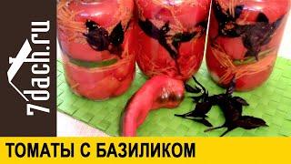 🍅 Томаты с базиликом и другими овощами на зиму: готовый салат в банке - 7 дач
