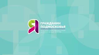 """Форум """"Я-Гражданин Подмосковья"""". Итоговый фильм."""