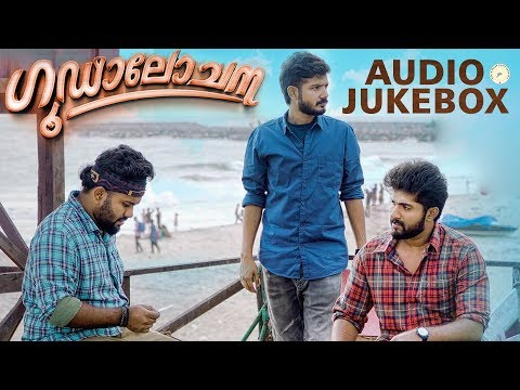 Goodalochana Jukebox | Gopi Sundar | Dhyan...