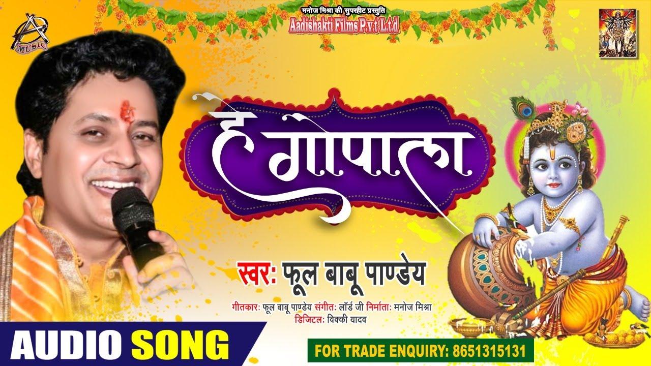कृष्ण जन्माष्टमी भजन || गोपाला || Phool Babu Pandey || Gopala || Latest #Krishna Bhajan 2020