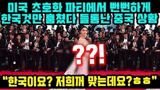 미국 초호화 파티에서 뻔뻔하게 한국 것 훔쳤다가 들통난…