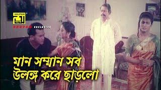 মান সম্মান উলঙ্গ করে ছাড়লো   Salman Shah   Shabnaz   Sabrina   Asha Bhalobasha   Movie Scene