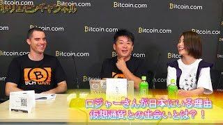 00:07 質問読み 01:06 回答 □「Bitcoin.jp 」→https://www.bitcoin.jp/ ...
