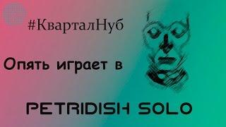 PetriDish.pw | Чашка Петри - соло игра на сервере мегасплит