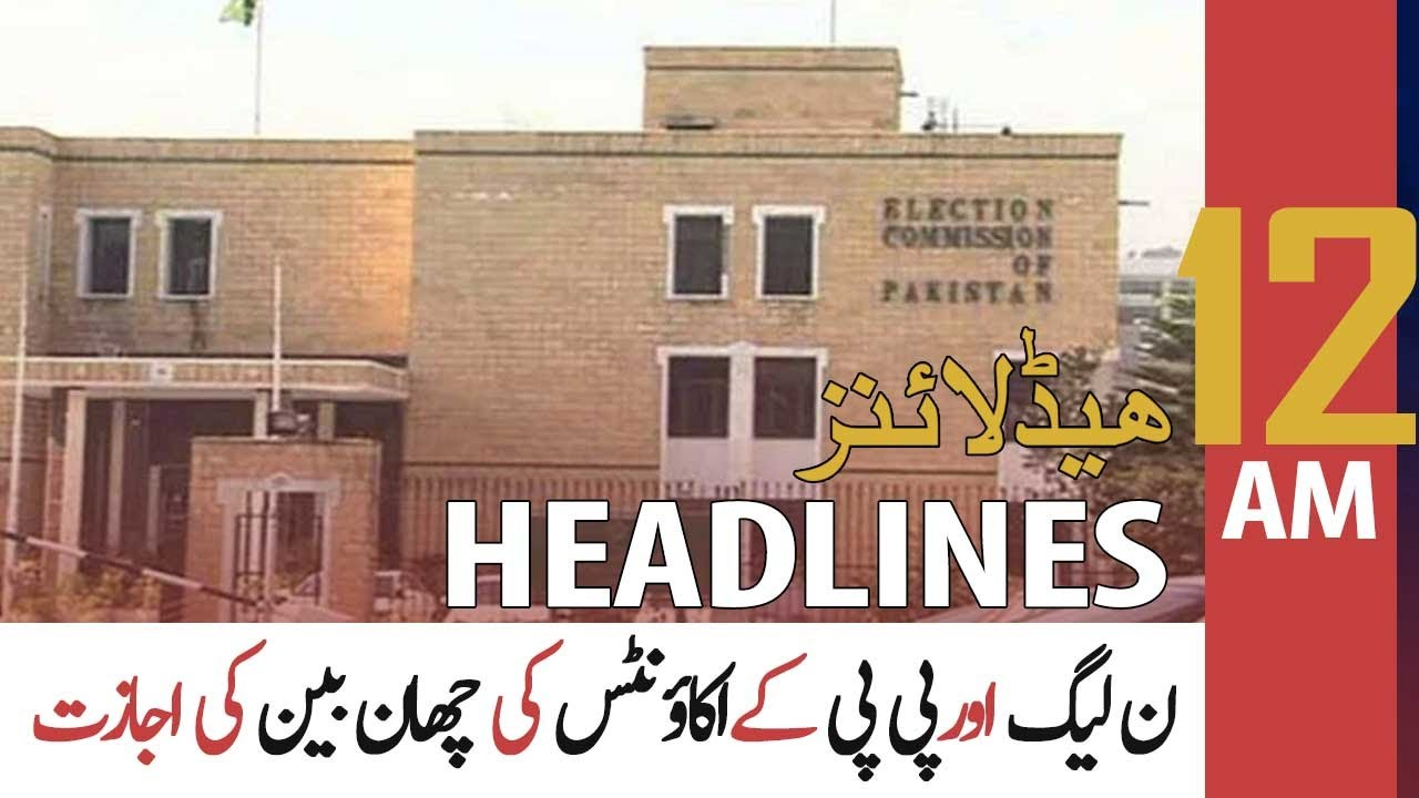 ARY News | Prime Time Headlines | 12 AM | 12th October 2021