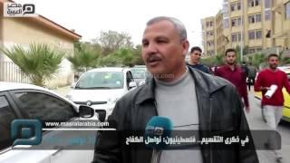 مصر العربية | في ذكرى التقسيم.. فلسطينيون: نواصل الكفاح