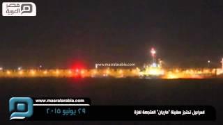 مصر العربية | اسرائيل تحتجز سفينة