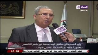 بالفيديو.. مدير مستشفي رمد عين شمس: مركز طب وجراحة العيون صرح غير مسبوق