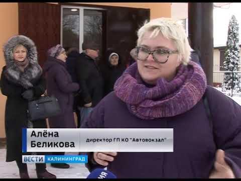 В Славске заработала автостанция
