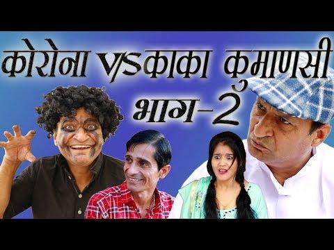 कोरोना V/s काका  भाग २ Corona V/S Kaka Part II Rajasthani Hariyanvi Comedy