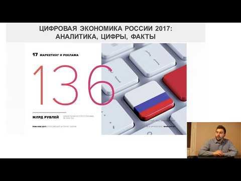Цифровая экономика. Авторская лекция Станислава Лушникова