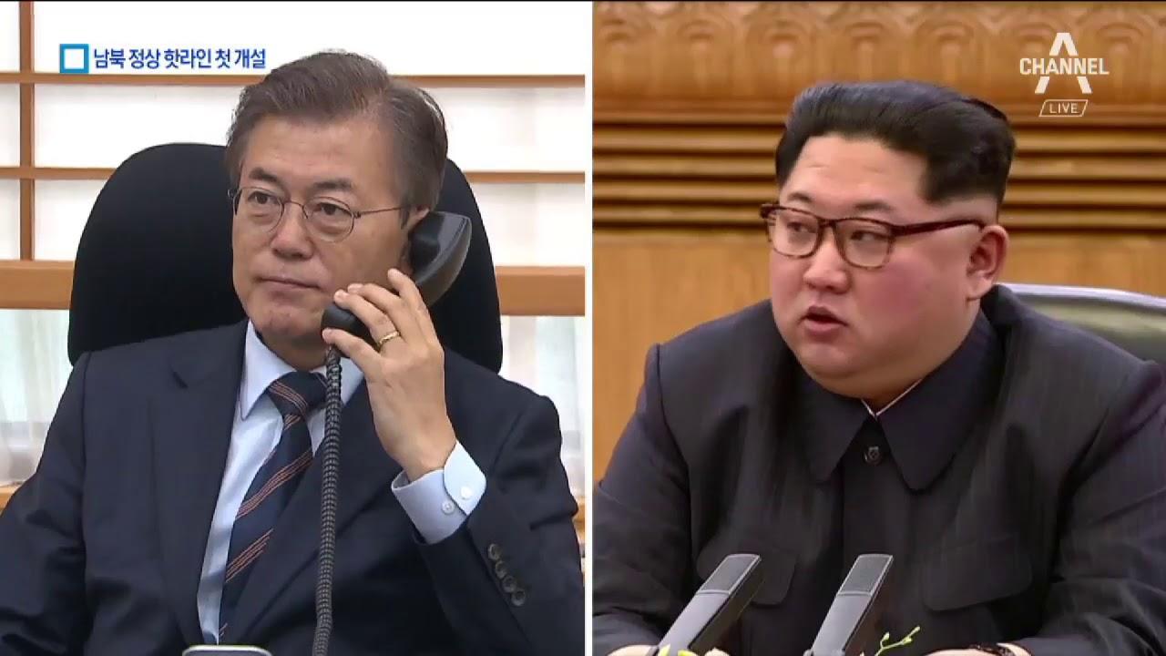 문재인-김정은 '직접 통화' 핫라인 첫 개설 눈앞