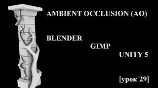 Разработка игр (Урок 29 - Ambient occlusion [АО] в Blender, Gimp и Unity 5 [новая версия урока] )