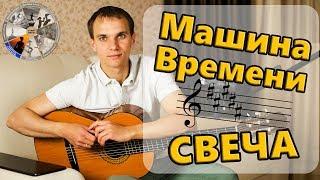 Машина времени - Свеча (А. Макаревич) | Душевная песня под гитару | Кавер на гитаре