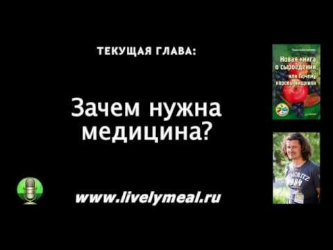 Павел себастьянович почему корова хищник