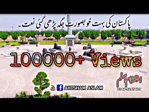 Aaqa Aa Gey Ne || Ahtsham Aslam New Album 2018 || Kotli Azad Kashmir || 03465245409 Milad