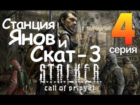 S.T.A.L.K.E.R. Зов Припяти Серия 4 Скат-3 и Станция Янов