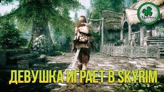 Девушка играет в SKYRIM [60  FPS] | Прохождение #1