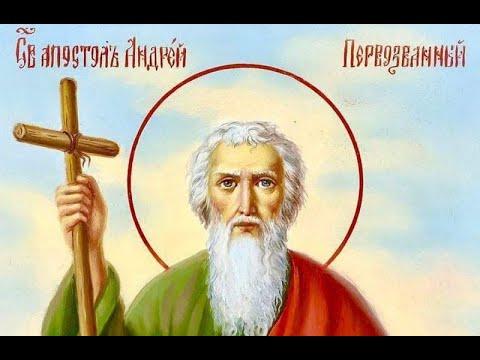 mistotvpoltava: 13 грудня — День святого апостола Андрія Первозванного