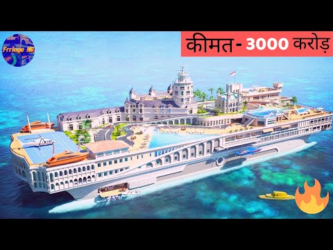 ये Yacht है या समुद्र का महल ? | 5 Expensive And Luxurious Yachts