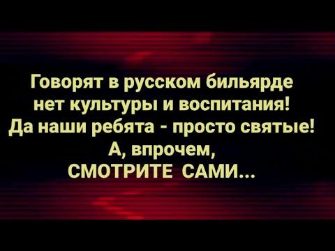 БИЛЬЯРД В ЭМОЦИЯХ или психи на свободе...)))