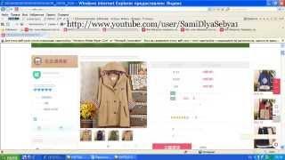 видео Под Диваном - интернет магазин Ebay на русском языке