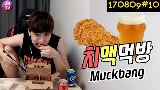 figcaption 오랜만에 술먹방! 치킨 + 맥주 (17.08.09#10 마지막) 이제동