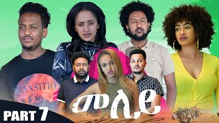NEW ERITREAN SERIES MOVIE 2021 -MELEY BY ABRAHAM TEKLE  PART 7- ተኸታታሊት ፊልም መለይ 7ይ ክፋል