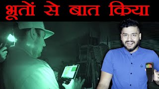 भूतों से बात - EMF Meter and Paranormal Equipment Explained - TEF Ep 104