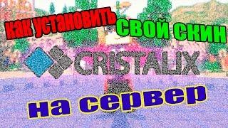 Скачать скин кристаликс