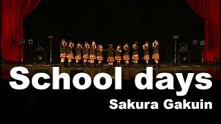 さくら学院「School days」 2011年度 2013年度 2016年度 2017年度 この...
