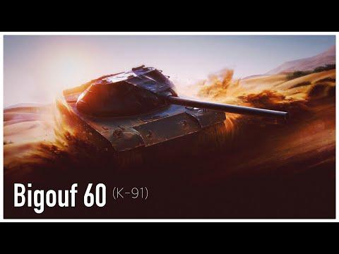 World of Tanks blitz Boutique WG (Conteneurs fiables ou chanceux du K-91) Tiers 9