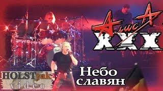 АлисА - Небо славян. ХХХ лет! (Олимпийский, 30.11.2013) 6/20