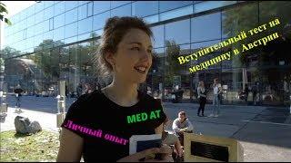 🇦🇹 Как поступить в медицинский вуз Австрии. Сдаем тест Med AT