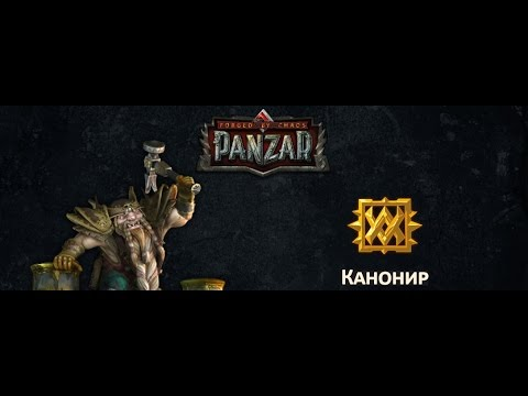 видео: panzar gameplay 2016 Часть i