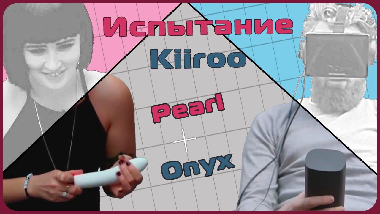 Тест-драйв Kiiroo Onyx и Kiiroo Pearl на русском языке - YouTube