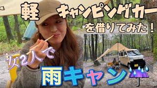 【軽キャン女子旅】ガッツレンタカーでキャンピングカーを借りてみた!雨でもめげずに女子キャンプ