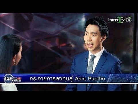 กระจายการลงทุนสู่ Asia Pacific - วันที่ 05 Dec 2017