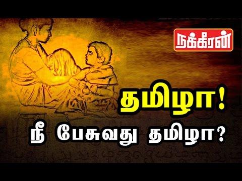 A Tribute to Tamil folk singer Thiruvudaiyan | Thamizha song !