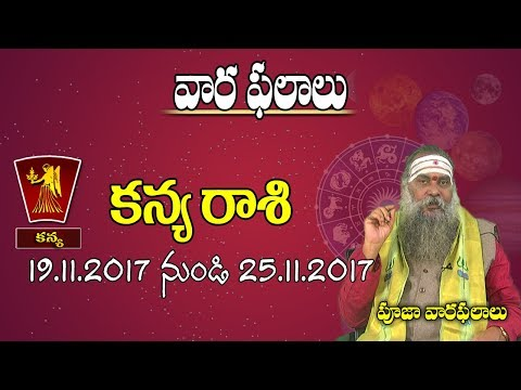 Kanya Rasi | కన్యరాశి | Virgo Sign | Rasi Phalalu November | Vaara Phalalu | This Week Vaara Phalalu
