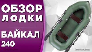 ОБЗОР НАДУВНОЙ ГРЕБНОЙ ЛОДКИ БАЙКАЛ 240