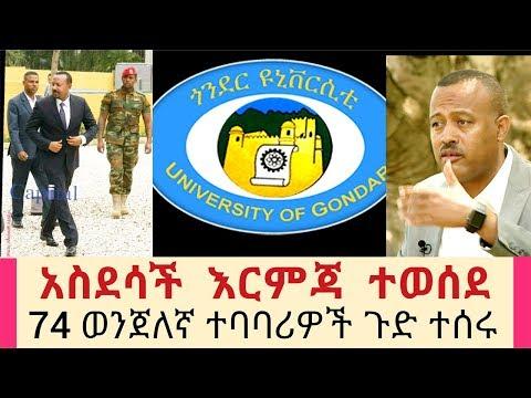 Ethiopia – አስደሳች እርምጃ ተወሰደ 74 ወንጀለኞች እና ተባባሪዎች ጉድ ተሰሩ ብራቮ ይሄ ነው የሚፈለገው ።