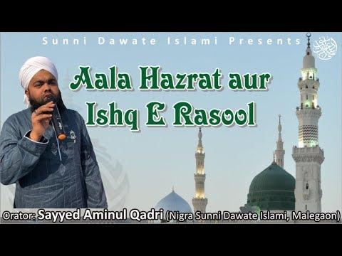 Ala Hazrat Aur Ishqe Rasool ﷺ | #SayyedAminulQadri | Malegaon