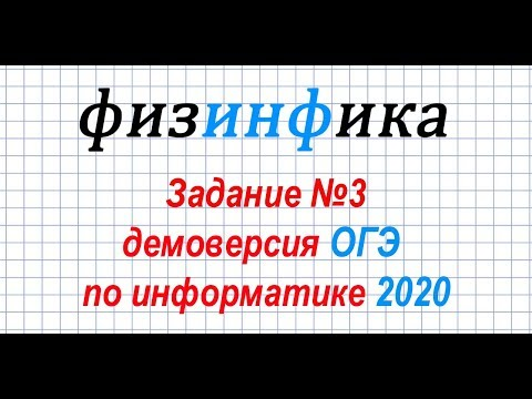 Информатика ОГЭ 2020. Решение задания 3 ОГЭ по информатике 2020