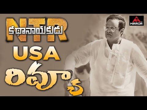 NTR Kathanayakudu Movie Review and Rating | NTR Biopic Movie Review and Rating | Mirror TV Channel Mp3