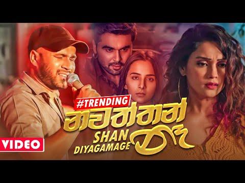 Nawaththan Na (නවත්තන් නෑ) - Shan Diyagamage Music Video 2021 | Shan Diyagamage New Songs 2021