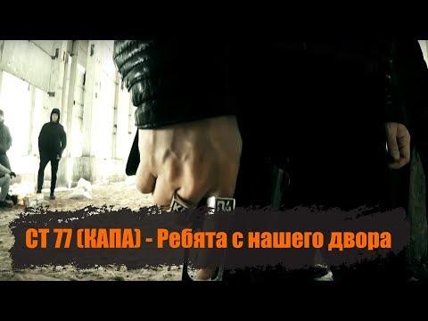 КАПА  -  Ребята с нашего двора (Official  Video)