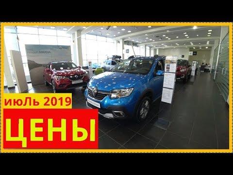 Renault Цены июЛь 2019