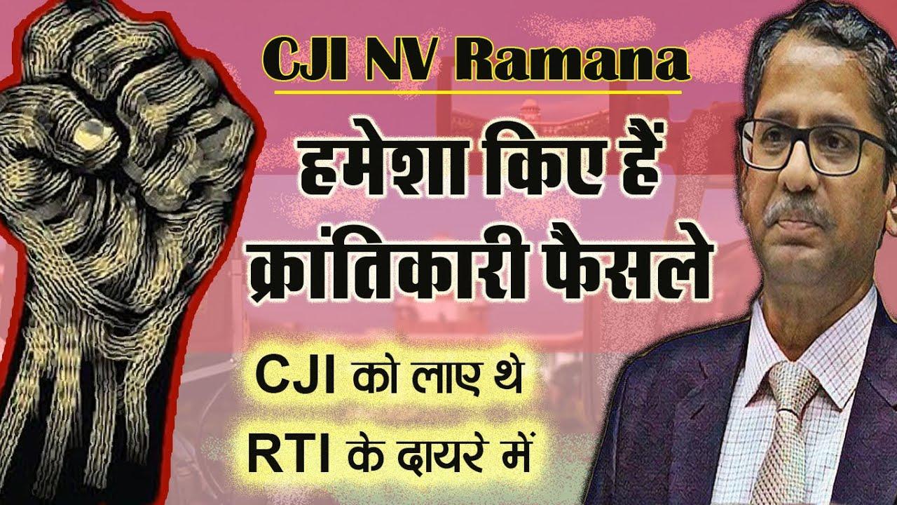 CJI रमना | हमेशा किए हैं क्रांतिकारी फैसले