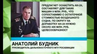 Вести-Хабаровск. Обновления не будет
